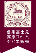 富士見高原ファーム